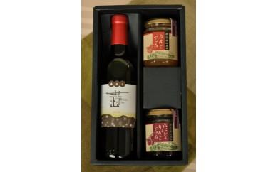 B-22 ひるぜんワイン・赤とジャムのセット(寄付額10,000円)