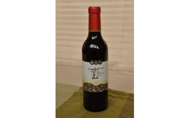 A-19 ひるぜんワイン・赤 (寄付額5,000円)