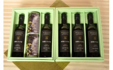 C-21 ヤマブドウ100%果汁「妖精たちの宴」小瓶5本セット(寄付額30,000円)