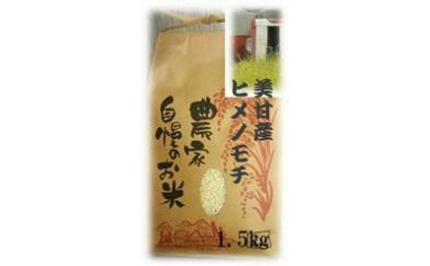 B-20. 美甘ヒメノモチ精米(1.5㎏)3袋