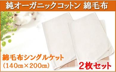 YC17 綿毛布シングルサイズ「200cm×140cm」×2枚セット 【56,000pt】