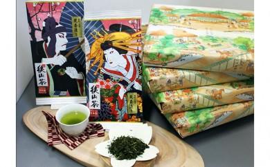 [№5714-0026]狭山茶800g手堤袋付Sセット