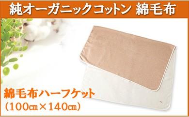 YC15 オーガニックコットン【綿毛布・ハーフケット】子供用 【22,000pt】
