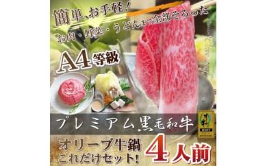 【D-3】A4等級オリーブ牛鍋4人前セット