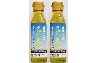 361*長野県小川村産 えごま油