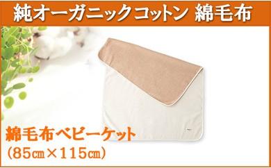 YC14 オーガニックコットン【綿毛布・ベビーケット】赤ちゃん用 【18,000pt】