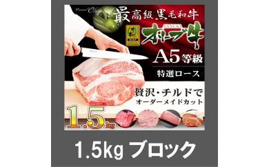 【G-215】(1.5kgブロック)特選A5等級オリーブ牛1.5キロ選べるカット