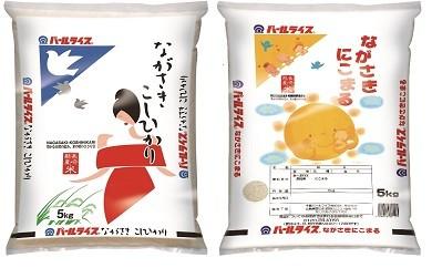 Z2 長崎県産米 ながさきこしひかり、ながさきにこまる 各5kgセット