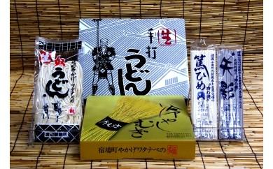 5.渡辺製麺所