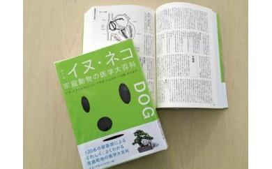 K105.イヌ・ネコ家庭動物の医学大百科