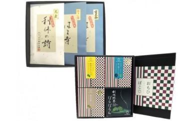 82C.銘茶+菓子詰合せ50【特別商品】