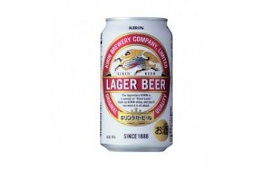 H026 キリンラガービール 350ml 1ケース(24本)【40pt】