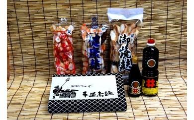 10.矢掛麩醤油セット