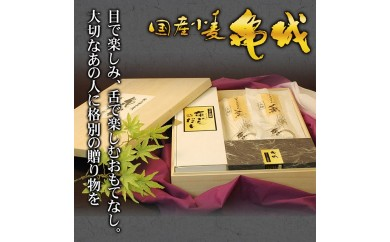 【C-8】亀城庵 国産小麦本格釜あげうどん 木箱入そばちょこ付風呂敷ギフトセット(16食入り)