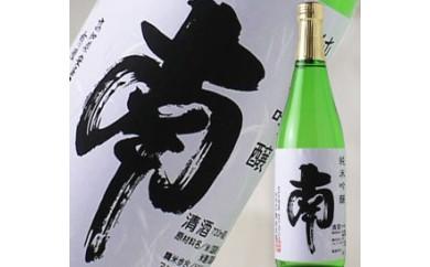 N-5◆純米吟醸「南」~南酒造場の人気商品です~