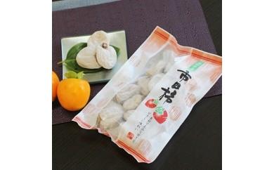 信州の特産品「市田柿」ご家庭用 500g×2袋セット