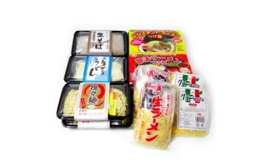 信州伊那谷の麺デラックスセット