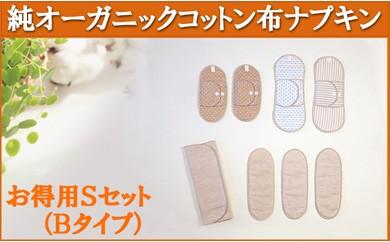 YC05 オーガニックコットン布ナプキン【お徳用Sセット】Bタイプ 【16,000pt】