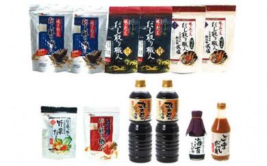 [№5788-0034]だし取り職人5種、本醸造丸大豆醤油、ごまだれ、海苔醤油   詰合わせ