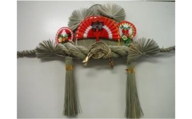 36 福を呼ぶ しめ縄飾り(正月用玄関飾り)