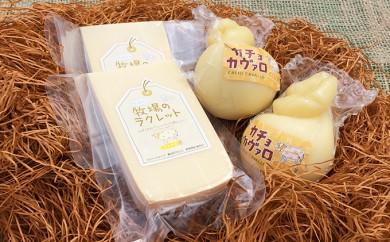 [№5894-0042]北海道美深町 きた牛舎 焼きチーズセット