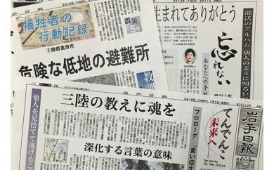 岩手日報【新聞定期購読2ヶ月分】