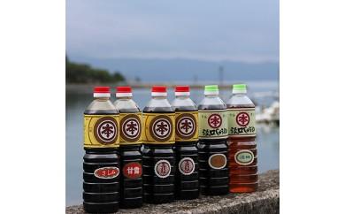 【マルホン醤油】ふるさとの濃厚しょうゆ5種6本セット