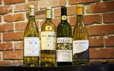 D-603.甲州市推奨ワイン白4本セット