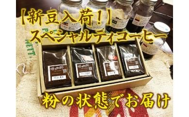 5-8b.オリジナルブレンド3種類+シングルオリジンセット(挽き)自家焙煎スペシャルティコーヒー200g×4種類