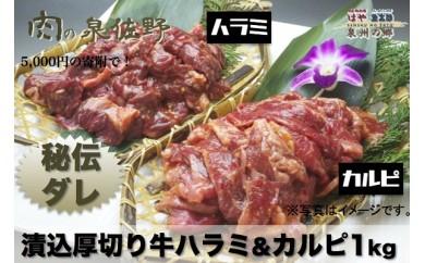 A143 秘伝ダレ漬込み厚切牛ハラミ&カルピ1kg