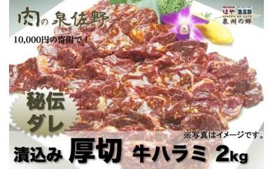 B192 秘伝ダレ漬込み厚切牛ハラミ2kg