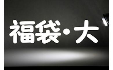 AL87 さぬきかんづめのお楽しみ福袋セット~♪ 大【125pt】