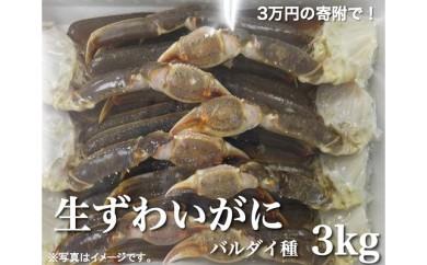 D030 生ずわいがに(バルダイ種)3kg