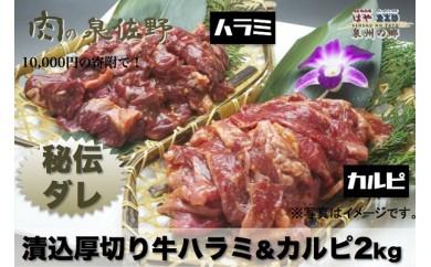 B194 秘伝ダレ漬込み厚切牛ハラミ&カルピ2kg