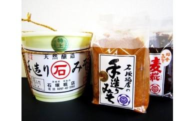 No.007 茨城お味噌セット