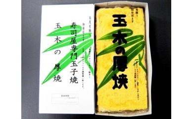 No.014 玉木の厚焼き玉子