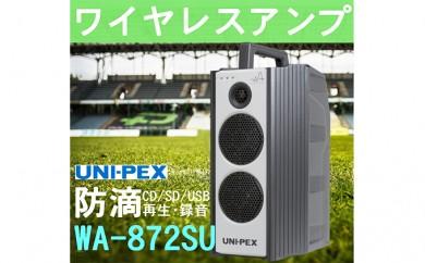 [№5809-1031]800MHz帯 ワイヤレスアンプ CD/SD/USB再・録 WA-872SU