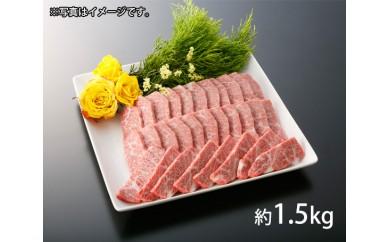No.093 東浦町産最高級A5ランク黒毛和牛希少部位ショートリブ厚切り焼肉用(約1.5kg)