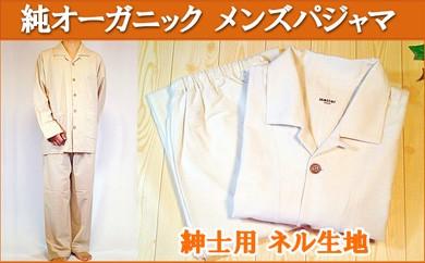 YC31 オーガニックコットン【メンズ用ネル長袖パジャマ】 【48,000pt】