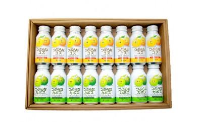 No.283 つぶらなカボス・つぶらなユズ ギフト(16本セット) / 飲み物 ジュース 果汁ドリンク 果肉 かぼす ゆず 柚子 大分県 人気