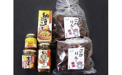 No.028 五霞の極太ごかりん糖・いばらき道の駅限定納豆使用商品セット