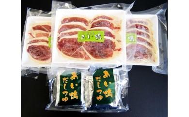 No.020 五霞町産蕎麦に合う・あい鴨スライス