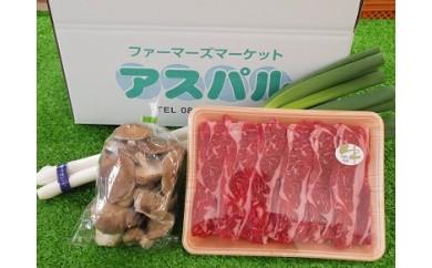 鳥取県産牛すきやきセット