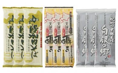 [№5795-0058]幌加内そば食べ比べセット(そば粉50%・70%・100%使用)