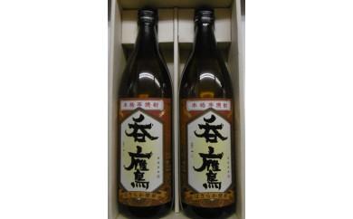 518.地元産の芋焼酎「呑鷹」