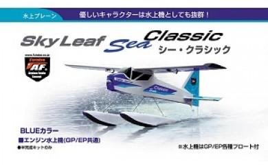 スカイリーフクラシック ラジコン飛行機(水上機)