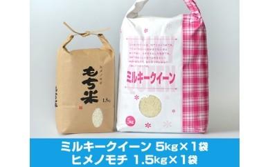 No.038 五霞町産ミルキークイーン&ヒメノモチ