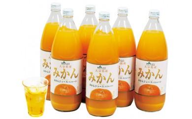No.284 大分県産みかんジュース(ストレート)果汁100%【20pt】