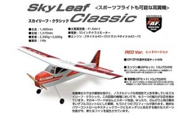 Futaba スカイリーフクラシック ①ラジコン飛行機セット