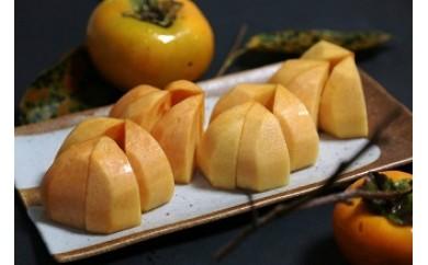 太秋柿(たいしゅうがき)